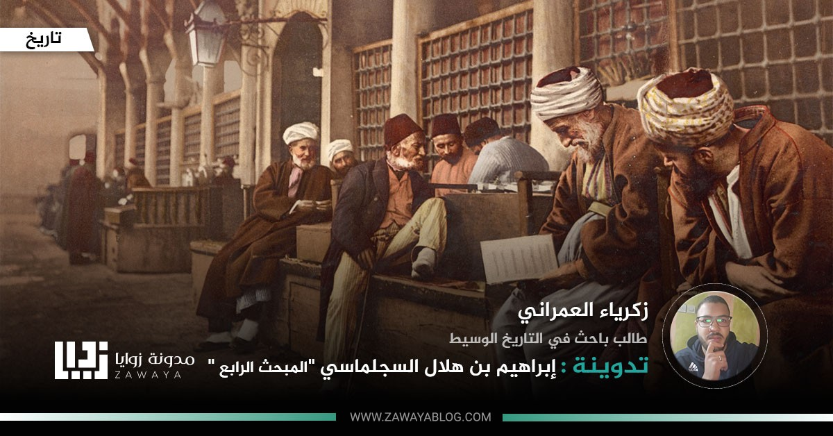 """إبراهيم بن هلال السجلماسي """"المبحث الرابع"""""""