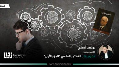 """Photo of """"التفكير العلمي"""" الجزء الأول"""