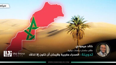 صورة الصحراء مغربية ولايمكن أن تكون إلا كذلك
