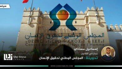 Photo of المجلس الوطني لحقوق الإنسان