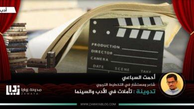 Photo of تأملات في الأدب والسينما