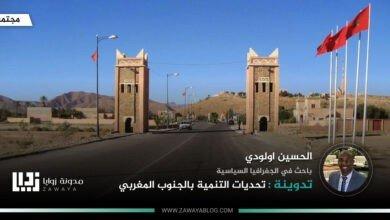 صورة تحديات التنمية بالجنوب المغربي