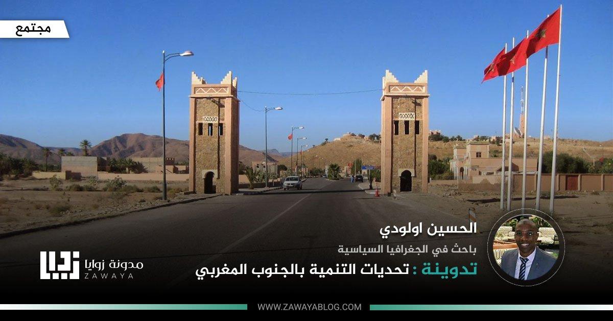 تحديات التنمية بالجنوب المغربي