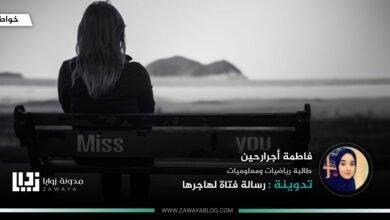 Photo of رسالة فتاة لهاجرها