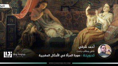Photo of صورة المرأة في الأمثال المغربية