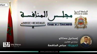 صورة مجلس المنافسة