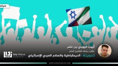 صورة الديمقراطية والسلام العربي الإسرائيلي