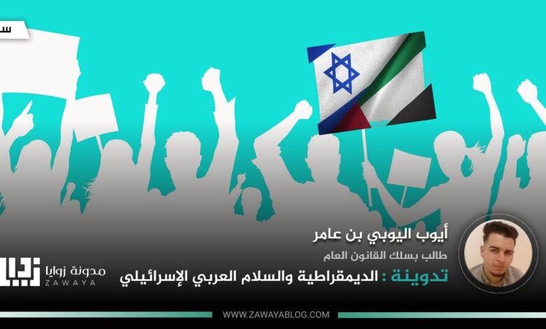 Photo of الديمقراطية والسلام العربي الإسرائيلي
