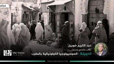 صورة السوسيولوجيا الكولونيالية بالمغرب