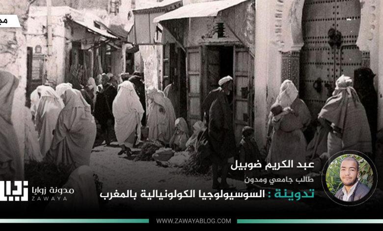 Photo of السوسيولوجيا الكولونيالية بالمغرب