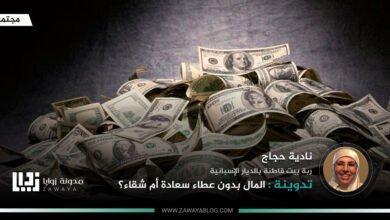 Photo of المال بدون عطاء سعادة أم شقاء