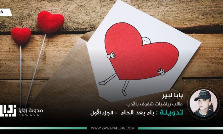 Photo of باء بعد الحاء (الجزء الأول)
