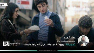 صورة بيروت المجنونة.. بين السينما والواقع