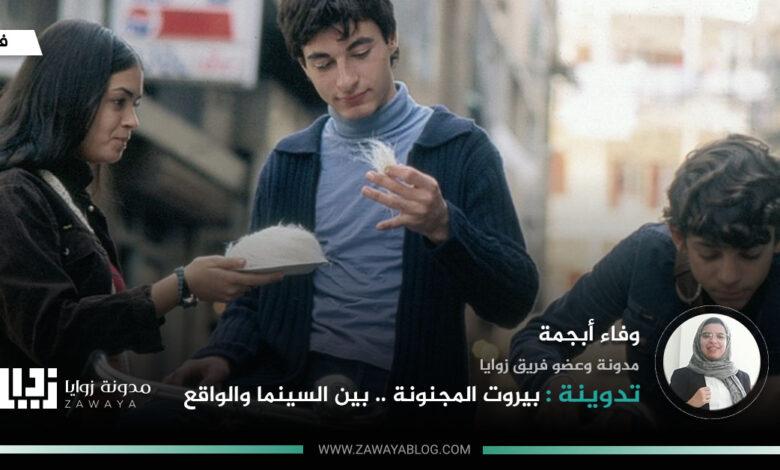 Photo of بيروت المجنونة.. بين السينما والواقع