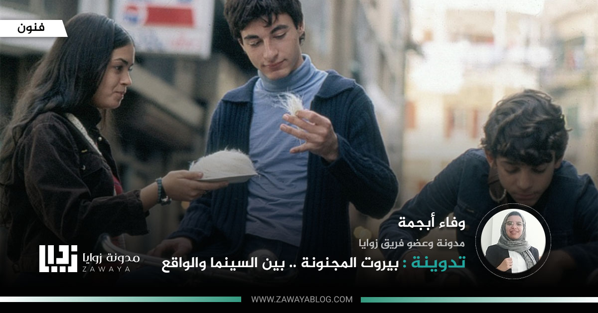 بيروت المجنونة.. بين السينما والواقع