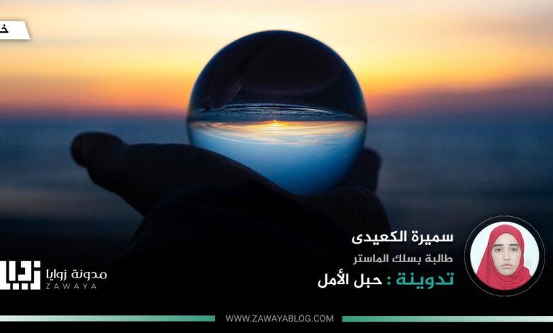 Photo of حبل الأمل