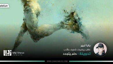 Photo of حلم يتجدد