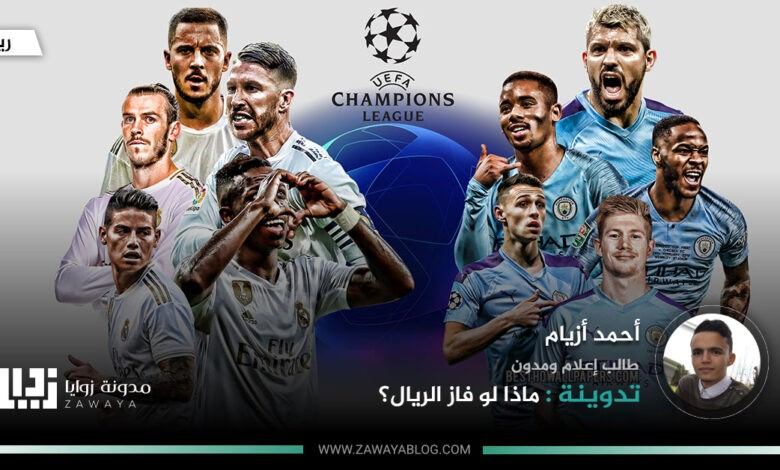 Photo of ماذا لو فاز الريال