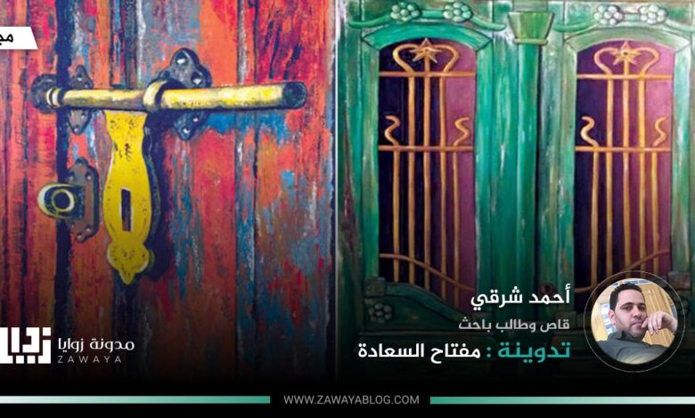 Photo of مفتاح السعادة