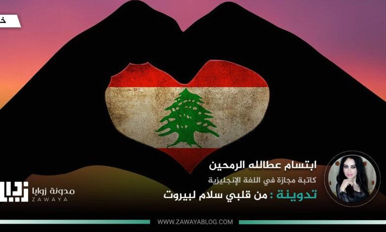 Photo of من قلبي سلام لبيروت