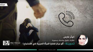 صورة ألو مركز قضايا المرأة العربية في الاستماع
