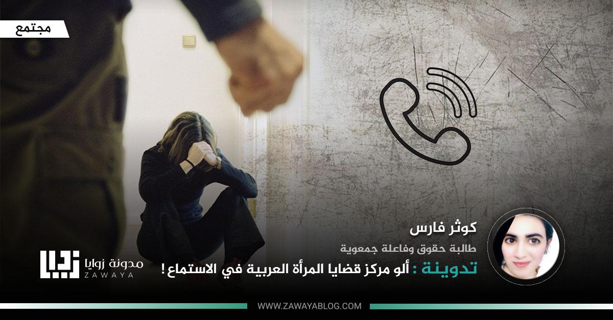 ألو مركز قضايا المرأة العربية في الاستماع