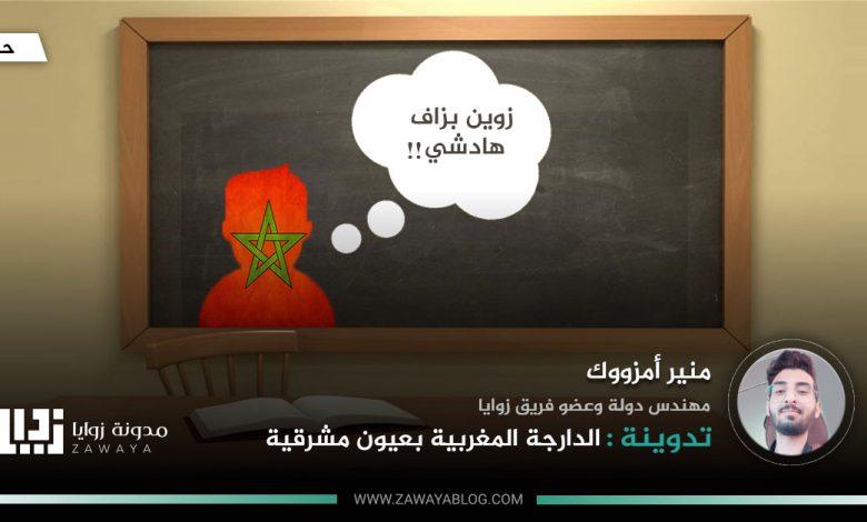 Photo of الدارجة المغربية بعيون مشرقية