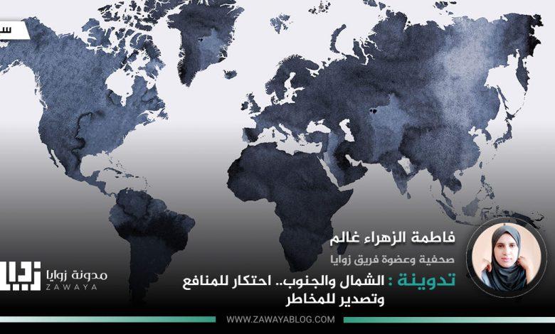 Photo of الشمال والجنوب.. احتكار للمنافع وتصدير للمخاطر