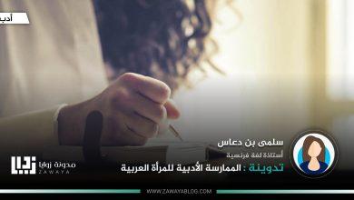 Photo of الممارسة الأدبية للمرأة العربية