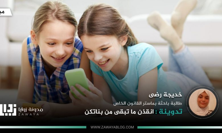 Photo of انقذن ما تبقى من بناتكن