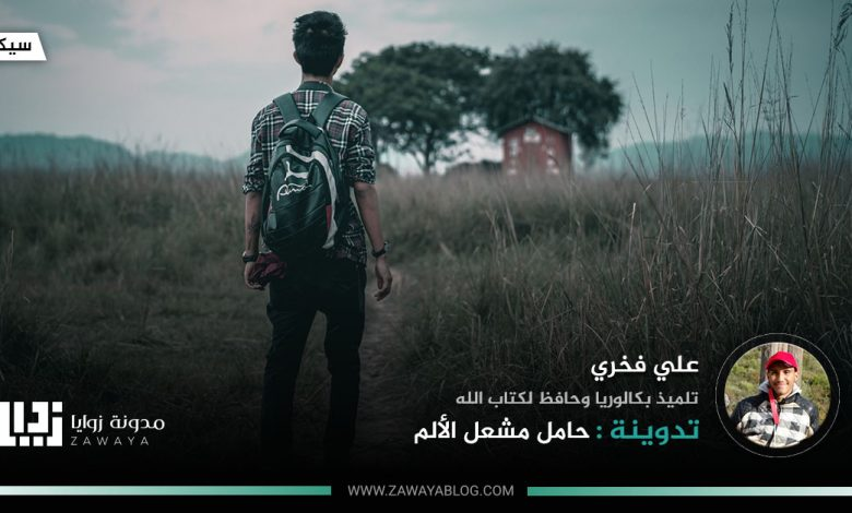Photo of حامل مشعل الألم