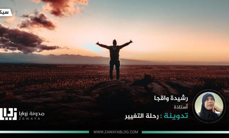 Photo of رحلة التغيير