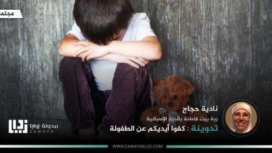 Photo of كفوا أيديكم عن الطفولة