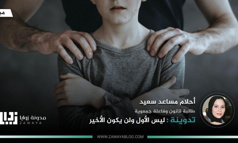 Photo of ليس الأول ولن يكون الأخير