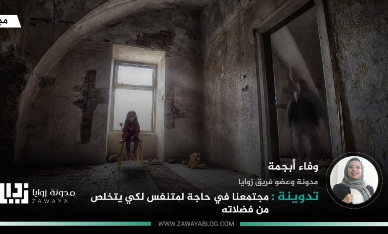 Photo of مجتمعنا في حاجة لمتنفس لكي يتخلص من فضلاته