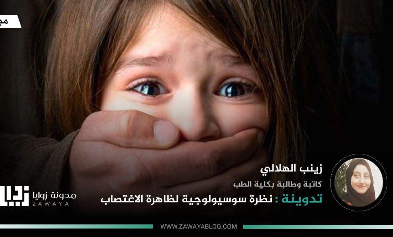 Photo of نظرة سوسيولوجية لظاهرة الاغتصاب