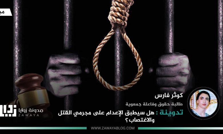 Photo of هل سيطبق الإعدام على مجرمي القتل والاغتصاب