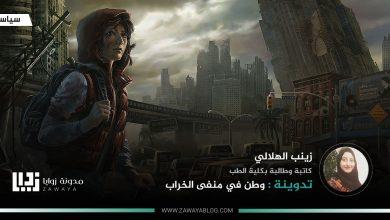 صورة وطن في منفى الخراب